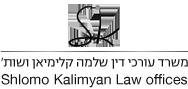 """עו""""ד שלומי קלימיאן – עבירות מס, עבירות מע""""מ, עורך דין הלבנת הון, עבירות מכס"""